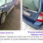 snimok-ekrana-2016-04-10-v-200505